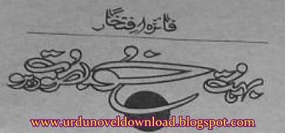 bohatkhoobsurarhobyfaizaiftikhar - Bohat khobsurat ho by faiza iftikhar