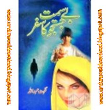 Besimt Justaju Ka Safar