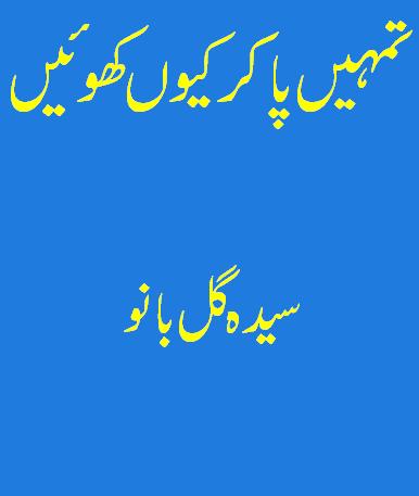 Tumhein paa kar kyo khoein by syeda gul bano undefinedhopes for Syeda gul bano novels